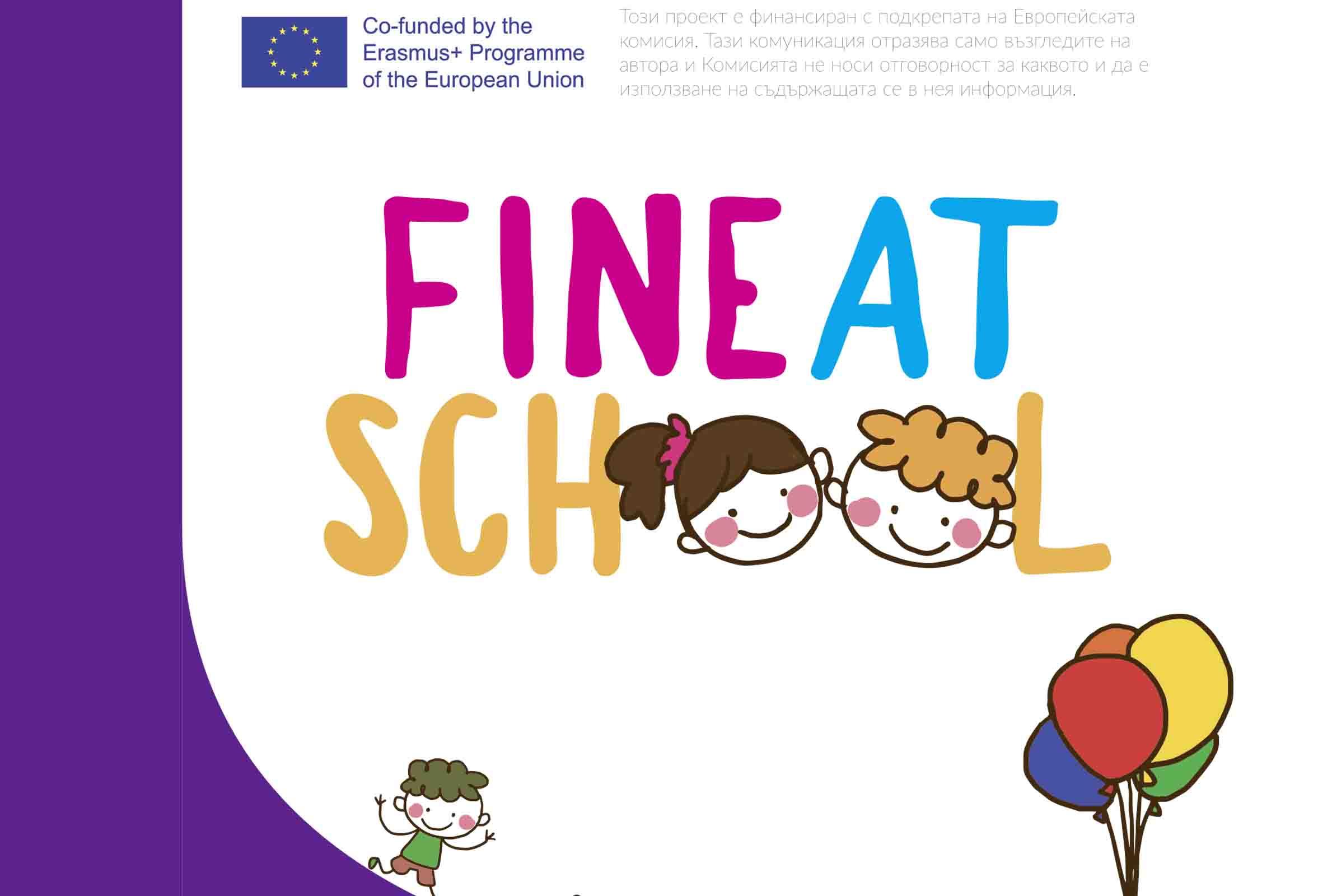 fine_brochure